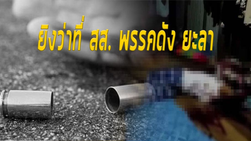 คนร้ายบุกยิง ว่าที่ส.ส.พรรคดังพร้อมภรรยา คาบ้านพักที่ยะลา | The Thaiger