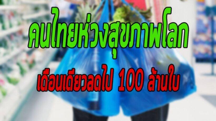 คนไทยรักโลก ลดการใช้ถุงพลาสติกแล้วกว่า 100 ล้านใบ มูลค่ากว่า 20 ล้านบาท | The Thaiger