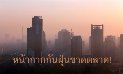 อากาศกรุงเทพฯเป็นพิษ ประชาชนแห่ซื้อหน้ากากกันฝุ่น PM2.5 จนขาดตลาด | The Thaiger