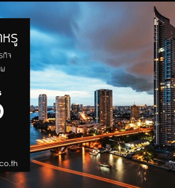 รวมคอนโดหรู ย่านศูนย์กลางธุรกิจ ใจกลางกรุงเทพฯ | The Thaiger
