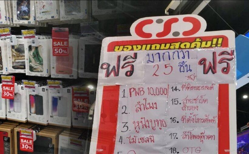 Thailand Mobile Expo มหกรรมสินค้าและอุปกรณ์ไอที ลด! แลก! แจก! แถม! จนต้องร้องขอชีวิต | The Thaiger