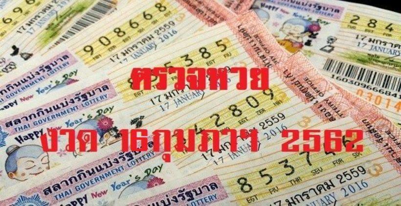 ตรวจหวย ตรวจสลากกินแบ่งรัฐบาล งวด วันที่ 16 กุมภาพันธ์ 2562 | The Thaiger