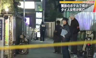 สาวไทยวัย 19 ถูก นศ.ญี่ปุ่นใช้ท่อโลหะทุบจนตายคาโรงแรมในกรุงโตเกียว | The Thaiger
