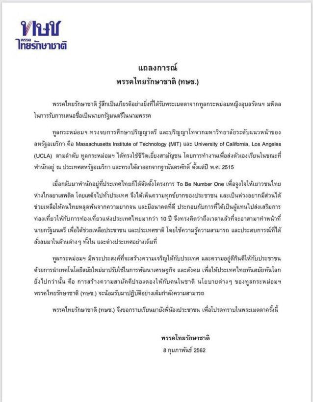 พรรคไทยรักษาชาติ ออกหนังสือแถลงการณ์ หลังเสนอชื่อทูลกระหม่อมหญิงอุบลรัตนฯ ลงชิงตำแหน่งนายก | News by The Thaiger