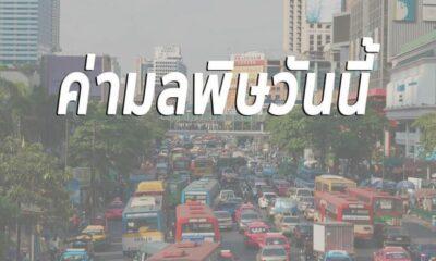 ค่ามลพิษทางอากาศ วันที่ 20 กุมภาพันธ์ | The Thaiger