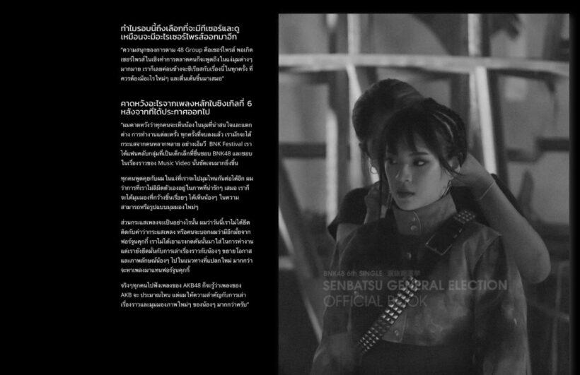 ชมภาพเบื้องหลัง MV