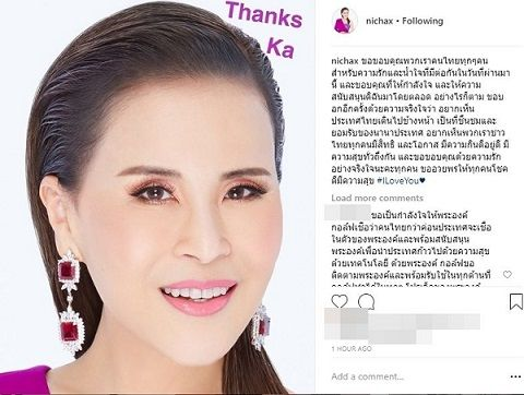 """""""I wish you all good luck and happiness"""" - Princess Ubolratana posts on Instagram   News by Thaiger"""