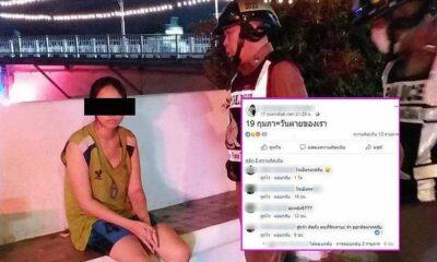 นศ.สาวมหาลัยดัง กระโดดแม่น้ำปิงหวังฆ่าตัวตายรอบ 3 หลังกินยาเกินขนาด-รมควัน | The Thaiger