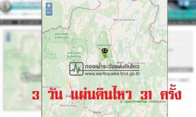 แผ่นดินไหวลำปาง 3 วัน 31 ครั้ง ผู้ว่าเร่งสำรวจความเสียหาย   The Thaiger