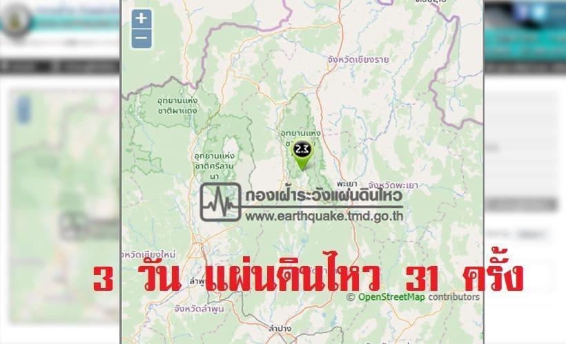 แผ่นดินไหวลำปาง 3 วัน 31 ครั้ง ผู้ว่าเร่งสำรวจความเสียหาย | The Thaiger