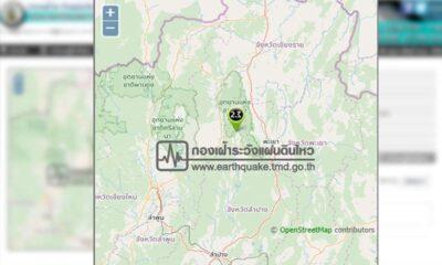 ด่วน! ลำปางแผ่นดินไหวต่อเนื่อง 2 ชั่วโมง 11 ครั้ง | The Thaiger