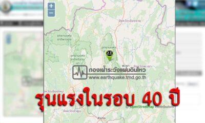 รอยเลื่อนพะเยาไหวรุนแรงรอบ 40 ปี นักวิชาการชี้มีสิทธิ์แผ่นดินไหวใหญ่ | The Thaiger