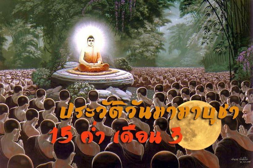 ประวัติวันมาฆบูชา 15 ค่ำ เดือน 3 วันสำคัญทางพระพุทธศาสนา | The Thaiger