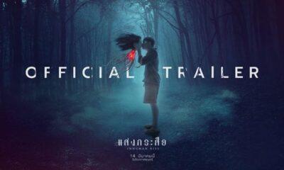 ตัวอย่างหนังใหม่ – แสงกระสือ Inhuman kiss | The Thaiger