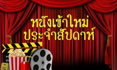 [Movie Release] แนะนำหนังเข้าใหม่ประจำสัปดาห์ : 21-27 ก.พ. | The Thaiger