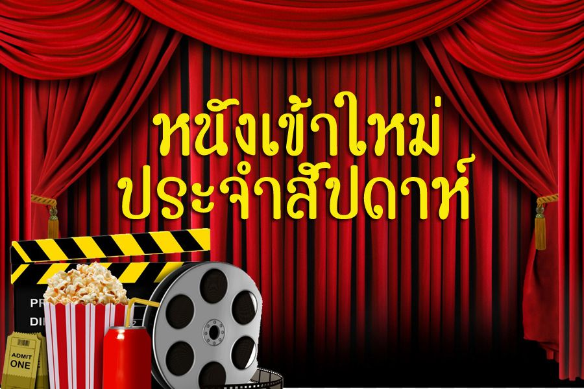 [Movie Release] แนะนำหนังเข้าใหม่ประจำสัปดาห์ : 7-13 ก.พ.   The Thaiger