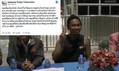 หนุ่มไทยถูกกักตัวที่ลาว ถึงไทยแล้ว ไม่เสียค่าปรับ ไม่ถูกแจ้งข้อหา | The Thaiger