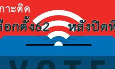 ผลการนับคะแนน ส.ส. เขต จังหวัดภูเก็ต [เลือกตั้ง 62] | The Thaiger