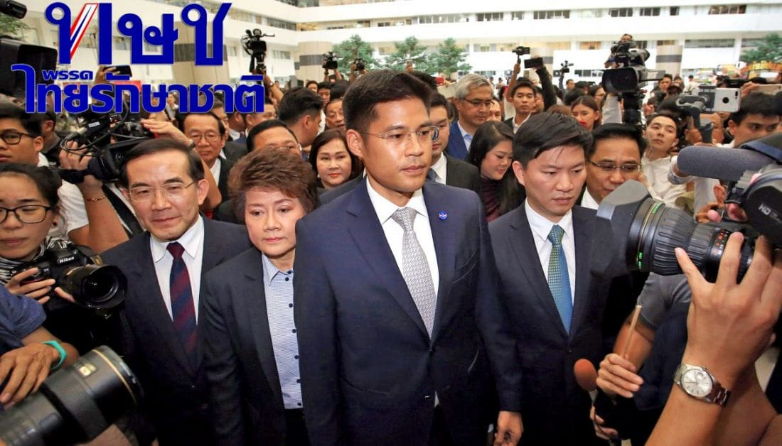 Constitutional Court dissolves Thai Raksa Chart party and bans party members | News by Thaiger