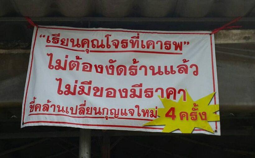 เจ้าของร้าน งัดไม้เด็ด ขึ้นป้ายหน้าร้านประชด โจร หลังถูกงัดร้านบ่อยครั้ง | News by The Thaiger