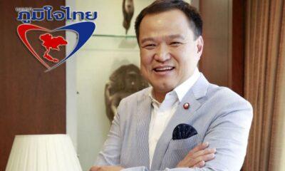 อนุทิน ภูมิใจไทย ยังไม่ฟันธง จะเข้าร่วมเพื่อไทยหรือพลังประชารัฐ ชี้ต้องรอผลทางการ | The Thaiger