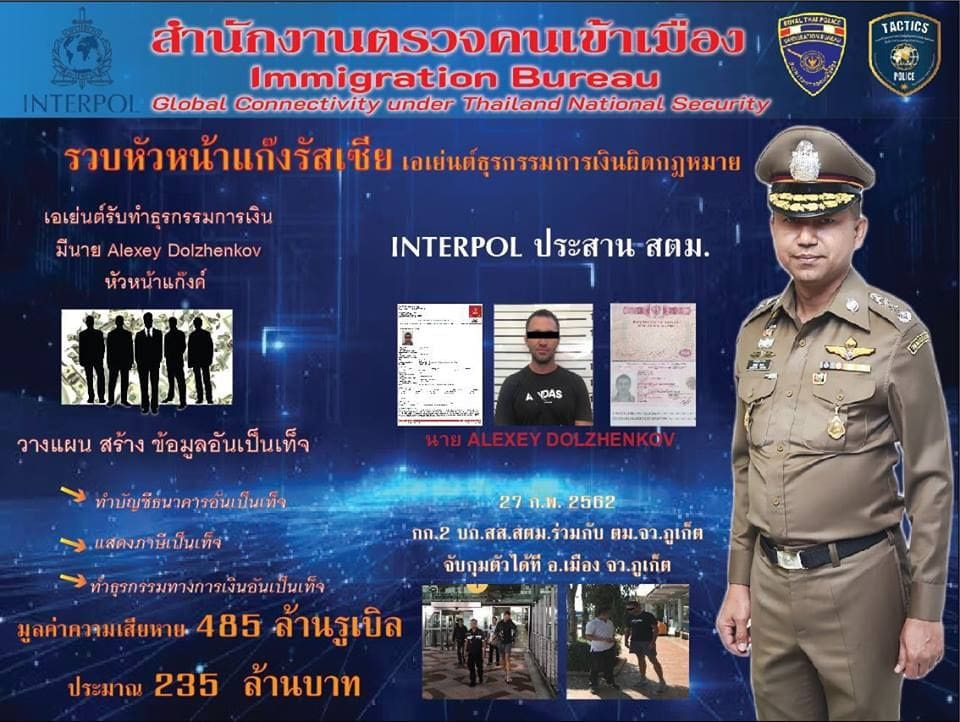 Wanted Russian arrested after hiding in Phuket for four years | News by Thaiger
