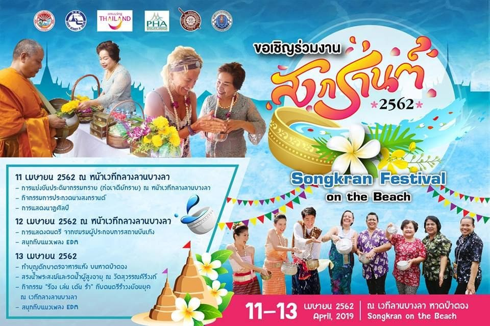 Patong announces 'Songkran Festival on the Beach' schedule | News by The Thaiger