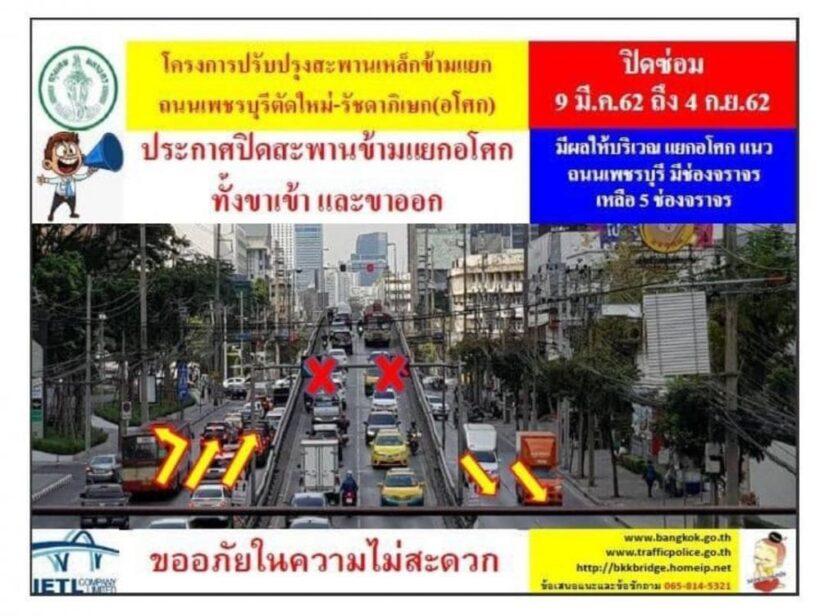 Bangkok's Asoke overpass closes for maintenance | News by Thaiger