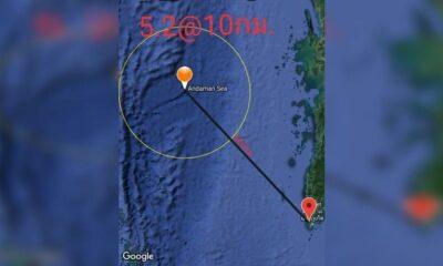 แผ่นดินไหวขนาด 5.2 ตะวันออกของหมู่เกาะนิโคบาร์ ห่างภูเก็ต 500 กม. | The Thaiger