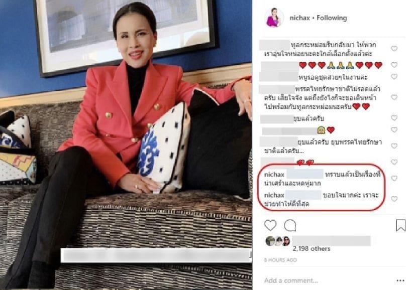 ทูลกระหม่อมหญิงอุบลรัตนฯ ทรงคอมเมนต์ไอจี หลังศาลรธน.ยุบพรรคไทยรักษาชาติ | The Thaiger