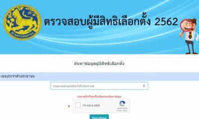 ตรวจสอบผู้มีสิทธิเลือกตั้ง 24 มีนาคม 2562 | The Thaiger
