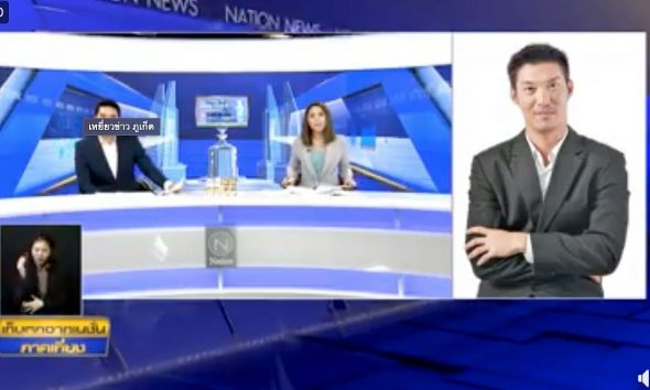 Future Forward's Thanathorn demands an apology from conservative Nation TV | The Thaiger