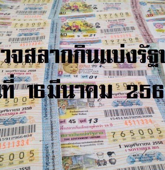 ตรวจหวย ตรวจสลากกินแบ่งรัฐบาล งวด วันที่ 16 มีนาคม 2562 | The Thaiger