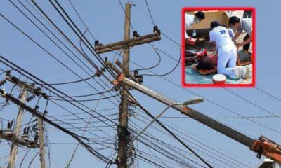 สลด! หนุ่มช่างรับเหมาการไฟฟ้าฯ พลาดมือแตะโดนคอนเน็คเตอร์เชื่อมต่อสาย ไฟดูด ดับ | The Thaiger