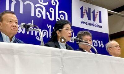 เพื่อไทย ยืน 1 กวาด 137 ส.ส. ประกาศเดินหน้าจัดตั้งรัฐบาล | The Thaiger