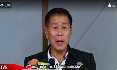 [Live]พล.ต.อ.เสรีพิศุทธ์ เตมียเวส หัวหน้าพรรคเสรีรวมไทย แถลงจุดยืนหลังเลือกตั้ง : เลือกตั้ง 62 | The Thaiger
