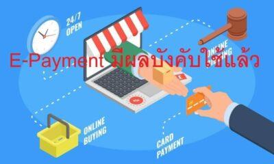 กฎหมายภาษีอีเพย์เมนต์ (E-Payment) บังคับใช้แล้ว ต้องรู้โอนเข้าออกกี่ครั้งเตรียมโดน | The Thaiger