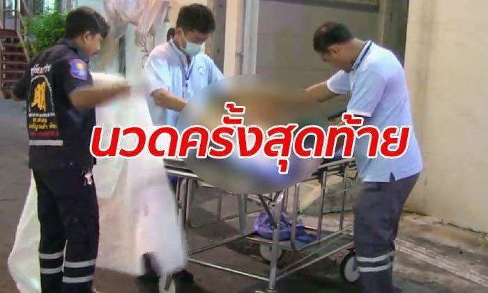 Death of Spanish man in Pattaya. Massuese wasn't qualified. | The Thaiger