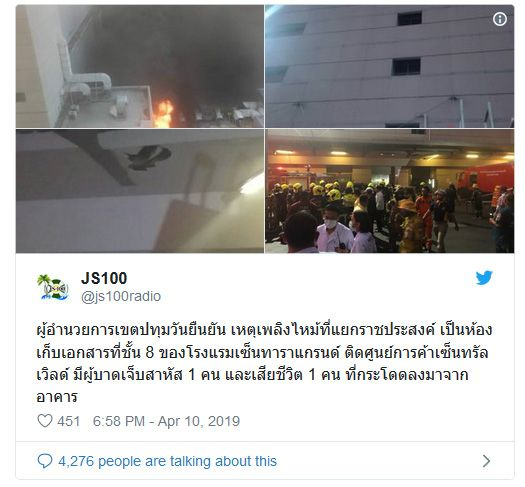 UPDATE: 2 dead and 15 injured in Central World shopping complex fire, Bangkok | News by The Thaiger