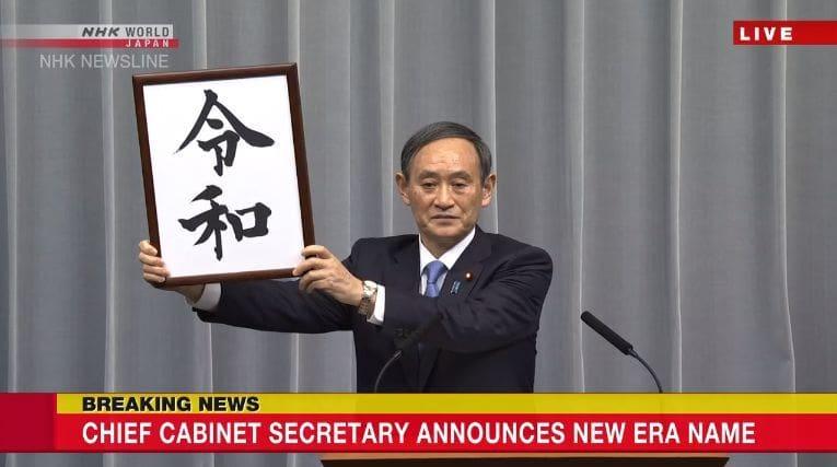"""สิ้นสุดยุค """"เฮเซ"""" 30 ปี ญี่ปุ่นประกาศก้าวเข้าสู่ยุคใหม่อย่างเป็นทางการ   The Thaiger"""