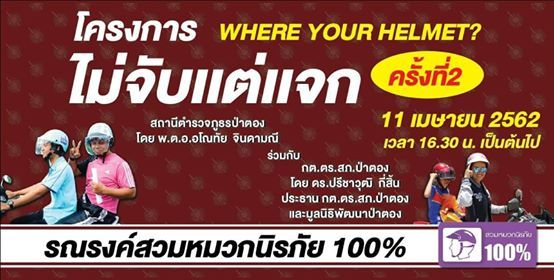 500 free helmets to be handed out to motorbike drivers before Songkran   News by Thaiger
