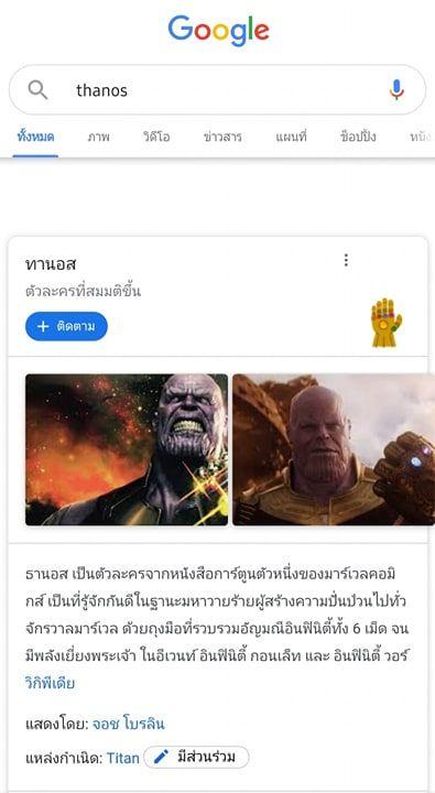 Avengers : Endgame ลองพิมพ์