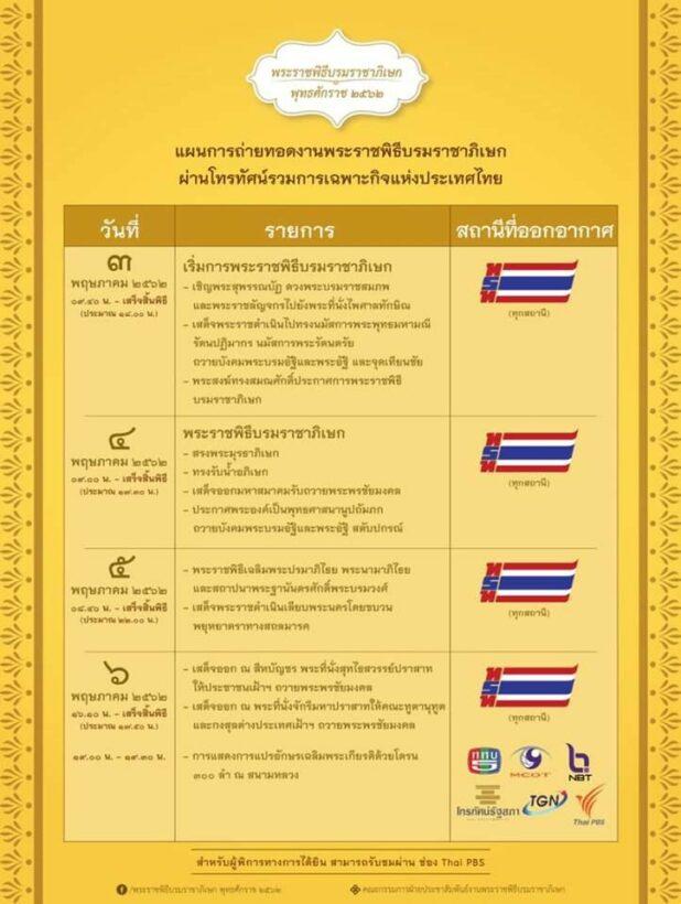 ตารางถ่ายทอดสด พระราชพิธีบรมราชาภิเษก 3-6 พ.ค. | News by The Thaiger