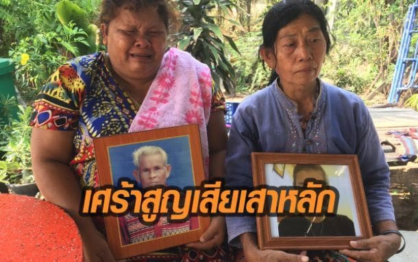 Elderly mother of murdered Thai woman is seeking help to bring her daughter's body home | News by The Thaiger