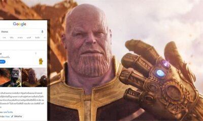 "Avengers : Endgame ลองพิมพ์ ""Thanos"" ใน Google แล้วจะพบฟีเจอร์สุดเจ๋ง | The Thaiger"
