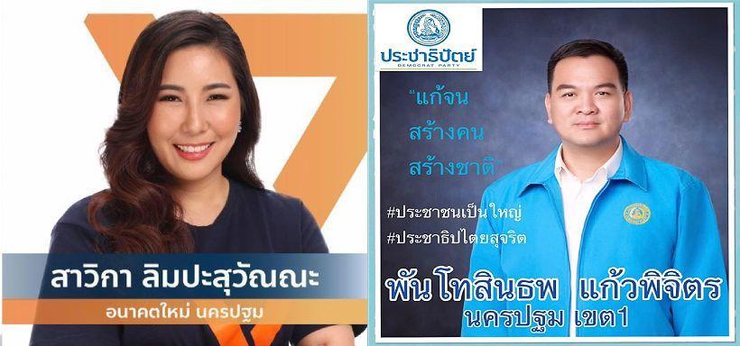 เลือกตั้ง2562: นับคะแนนใหม่ อนาคตใหม่ พลิกชนะ ประชาธิปัตย์ | The Thaiger
