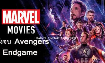 6 ภาพยนตร์จักรวาล Marvel หลังจบยุค Avengers: Endgame | The Thaiger