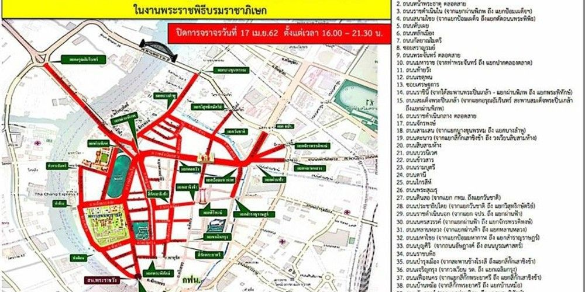 21 เม.ย. ปิดถนนกรุงเทพ 40 เส้นทาง ซ้อมงานพระราชพิธีบรมราชาภิเษก | The Thaiger