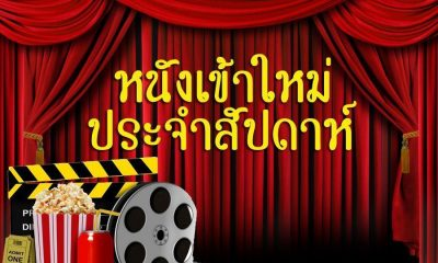 [Movie Release] แนะนำหนังเข้าใหม่ประจำสัปดาห์ : 4 เม.ย.-10 เม.ย. | The Thaiger