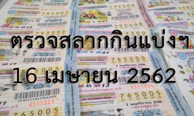 ตรวจหวย ตรวจสลากกินแบ่งรัฐบาล งวด วันที่ 16 เมษายน 2562 | The Thaiger